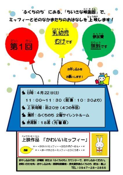 乳幼児向け上映会4月22日のサムネイル