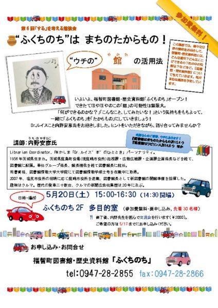 0520内野安彦氏講座のサムネイル