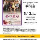 大人上映会ポスター(201705)のサムネイル
