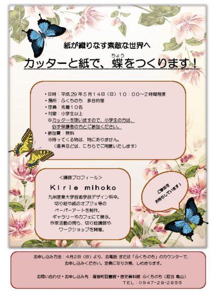 thumbnail of kirie_170514