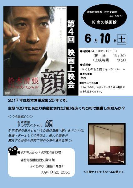 20170610大人向け上映会のサムネイル