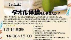 20180114「バスタオル体操」ポスターのサムネイル