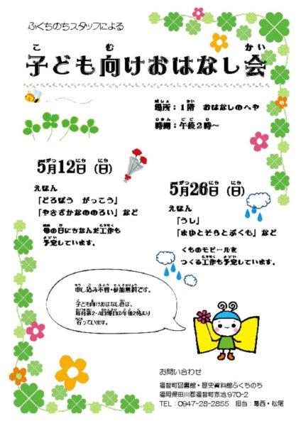 201905子ども向けおはなし会ポスターのサムネイル