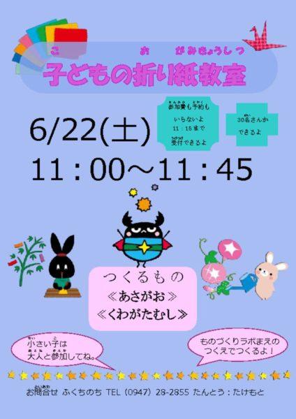 2019.05.15origami-kのサムネイル