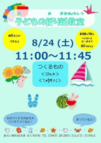 2019.7.6 子どもの折り紙教室 -8月 ポスターのサムネイル