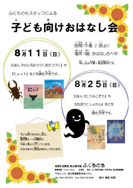 2019.0811ohanashi-kのサムネイル