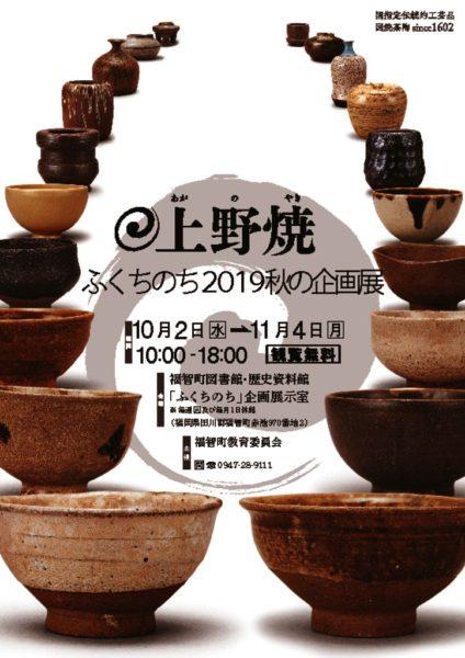 上野焼展チラシ(2019秋)白のサムネイル
