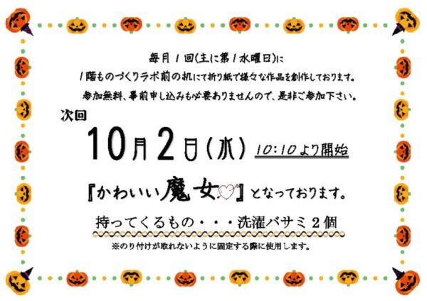 10月の日付(広報展示)のサムネイル