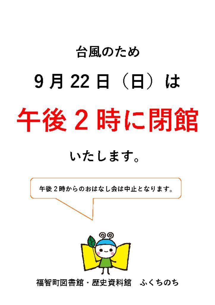 0922作成 台風・閉館のサムネイル
