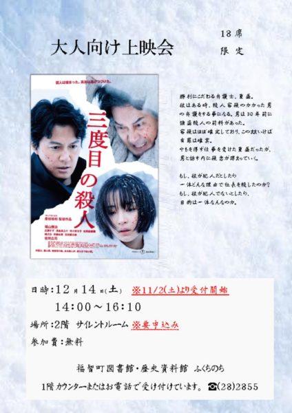 20191214 大人向け上映会のサムネイル