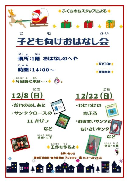 20191208.1222 ohanashi-kのサムネイル