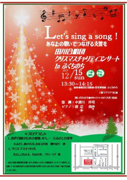 2019コンサート①のサムネイル