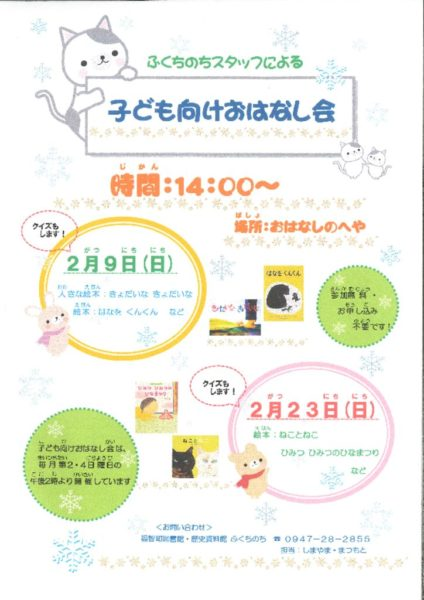20200209.0223 ohanashi-kのサムネイル