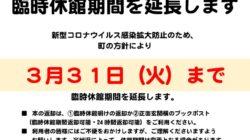 0228作成 臨時休館 コロナ 掲示のサムネイル