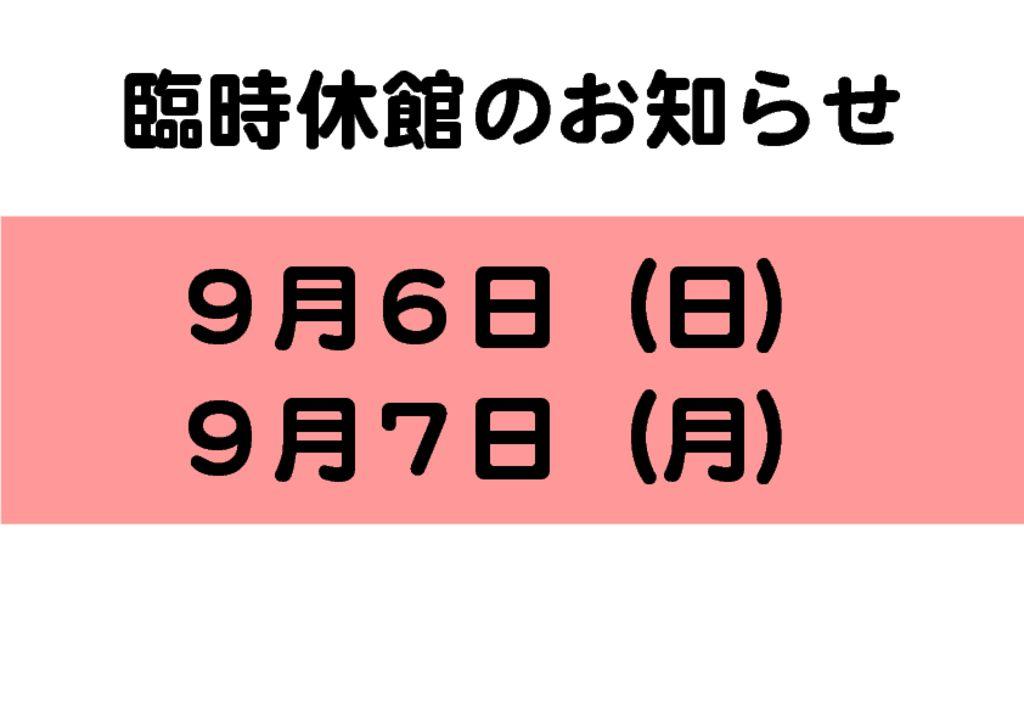 090607のサムネイル