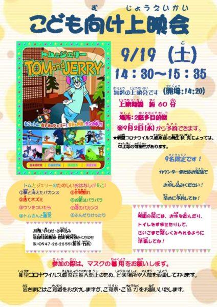 9月子ども向け上映会ポスターのサムネイル