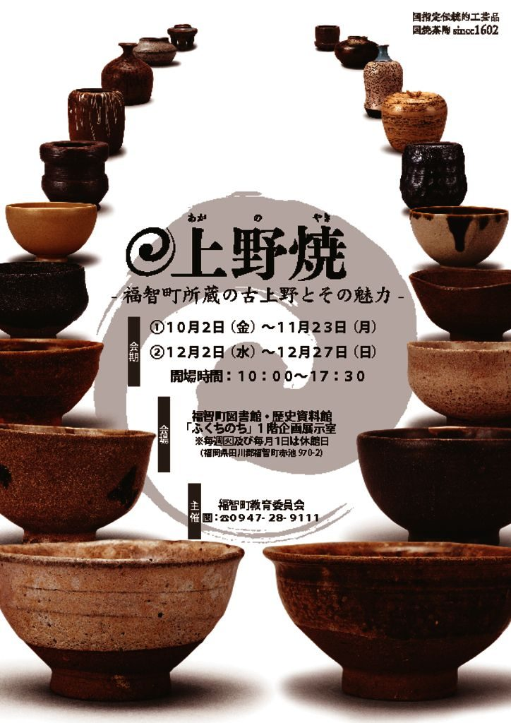 上野焼展チラシ白のサムネイル