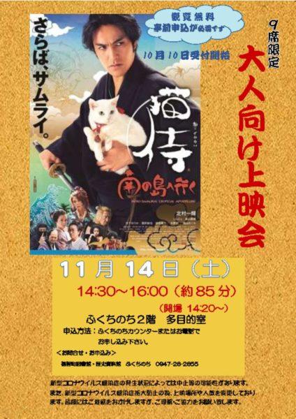 猫侍ポスターのサムネイル