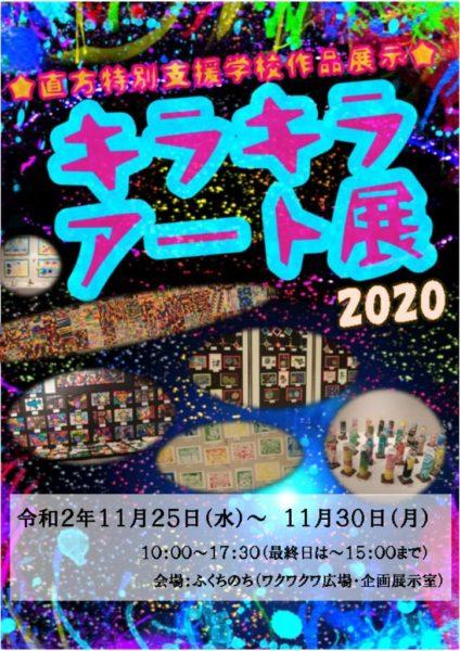 2020 キラキラアート展ポスターのサムネイル