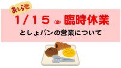 2021 0114_臨時休館 サービス・としょパン0115より サイト – コピーのサムネイル