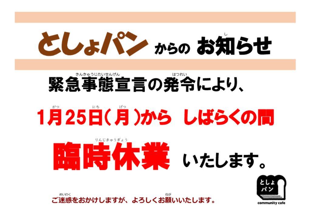としょパン(緊急事態宣言)臨時休業のサムネイル