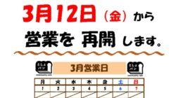 2021 0228_臨時休館 サービス0312より としょパン3月からの営業のサムネイル