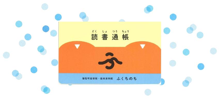 読書通帳の写真