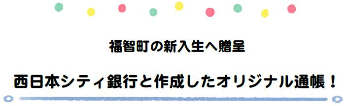 西日本シティ銀行と作成したオリジナル通帳