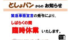 としょパン(緊急事態宣言)臨時休業r305.10のサムネイル