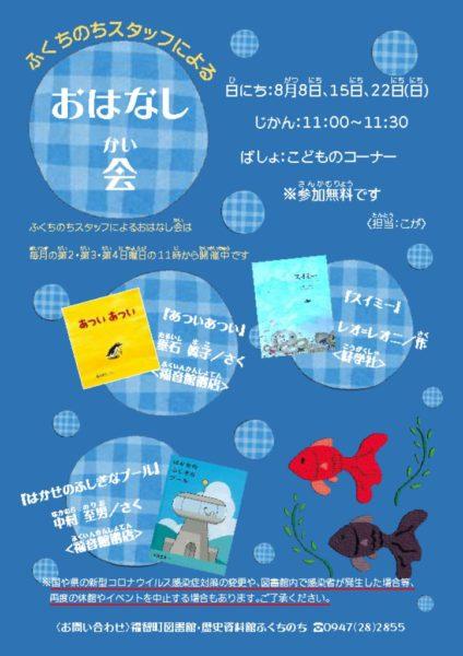 202108おはなし会ポスター(古賀)のサムネイル