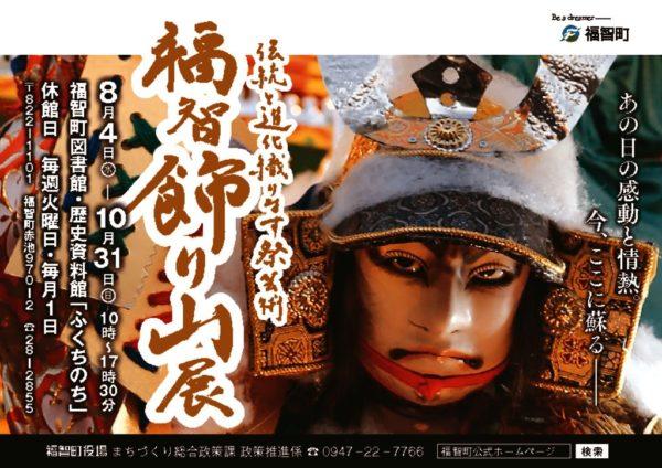 福智飾り山ポスター HP用のサムネイル