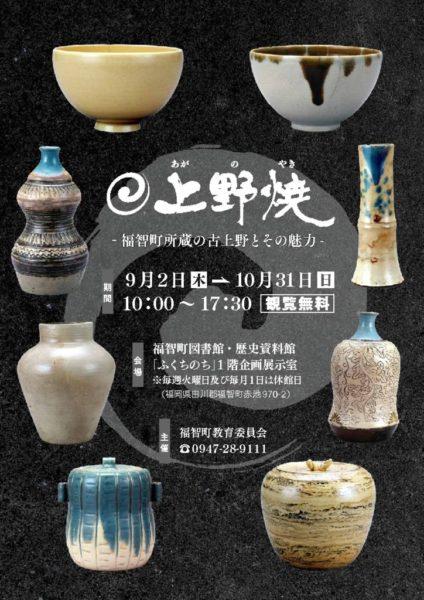 上野焼展(修正)のサムネイル